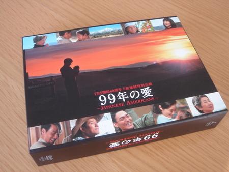 99年の愛DVD1